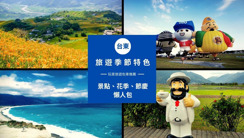 32種季節特色 2021台東必遊景點
