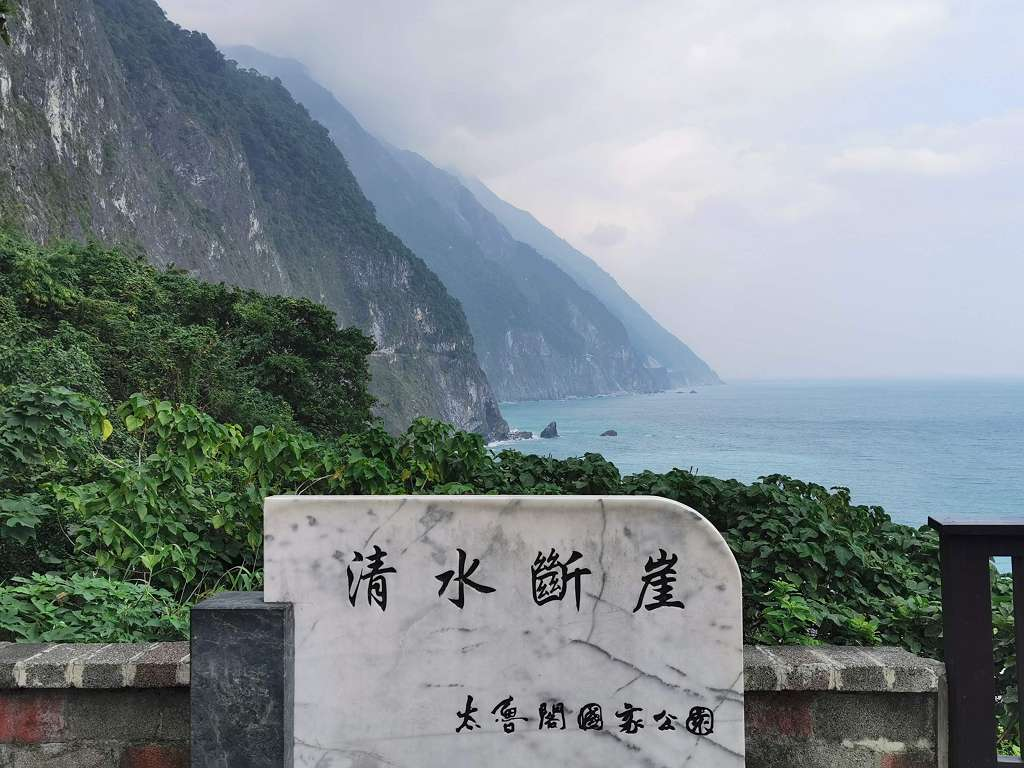 太魯閣-清水斷崖