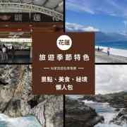 TOP22 花蓮景點及美食、秘境!|包車旅遊推薦